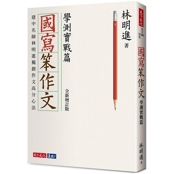 國寫笨作文:學測實戰篇(全新增訂版)