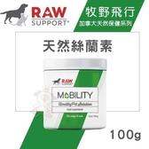 *KING WANG*Raw Support牧野飛行 天然絲蘭素100g.提升整體健康必須營養.犬貓營養品