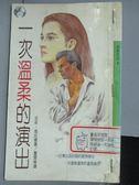 【書寶二手書T8/言情小說_IAE】一次溫柔的演出_莎莉海伍德