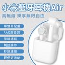 小米 藍牙耳機 Air 無線 觸控 高音質 雙耳 通話 米家 真無線 Air Pods
