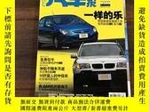 二手書博民逛書店汽車導報罕見2004.8Y270271