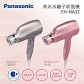 【天天限時】Panasonic EH-NA32 國際牌 奈米水離子吹風機 雲灰紫 / 粉紅 泰國製造 原廠保固1年