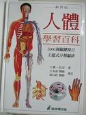 【書寶二手書T9/科學_DHB】新世紀人體學習百科_大衛‧伯尼