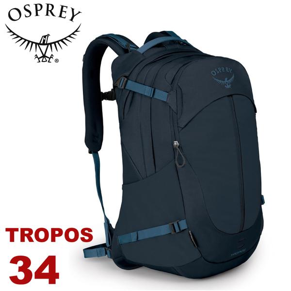 【OSPREY 美國 TROPOS 34 後背包《海妖藍》34L】攻頂包/電腦包/筆電包/健行/雙肩背包/通勤背包