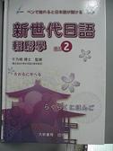 【書寶二手書T8/語言學習_FA4】新世代日語輕鬆學-讀本2_于乃明