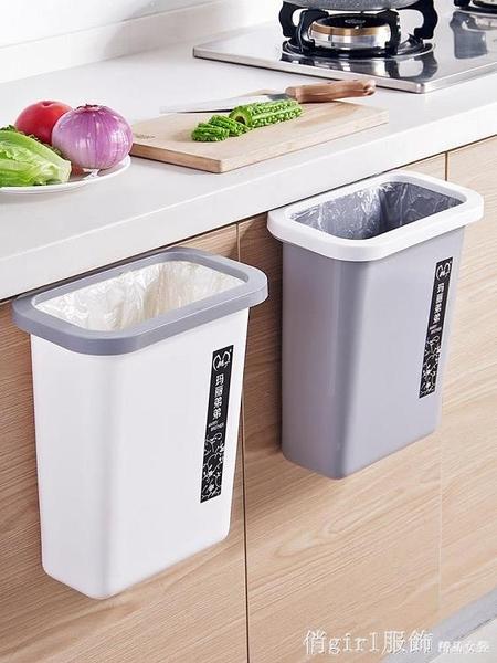 垃圾桶 廚房垃圾桶櫥櫃門懸掛式蔬菜果皮分類垃圾簍家用衛生間壁掛垃圾筒 開春特惠 YTL