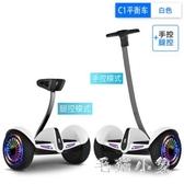 智慧體感電動平衡車 戶外成人雙輪代步車 時尚兩輪平行車 CJ4593『毛菇小象』