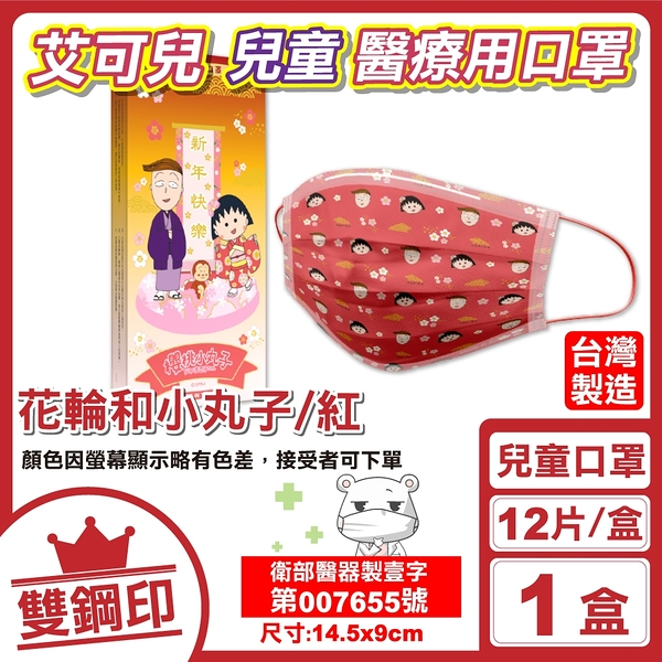 小丸子 雙鋼印 艾可兒兒童醫療口罩 (花輪和小丸子/紅) 12入/盒 (台灣製 CNS14774) 專品藥局【2017673】