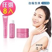 【台鹽生技】極緻賦活精華EX++/激因賦活菁華EX+/水凝乳EX SPF50-任選8入