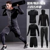 健身服男套裝夏季速干衣緊身衣跑步運動套裝晨跑籃球訓練服健身房 概念3C旗艦店