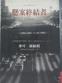 【書寶二手書T6/一般小說_APT】懸案終結者_莊靖, 麥可‧康納利