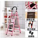 設計師家用折疊梯室內梯加厚碳管四步五步六步人字梯工程梯子【粉色升級加厚碳鋼5步】