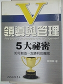 【書寶二手書T2/財經企管_IER】領導與管理五大秘密_黃國興