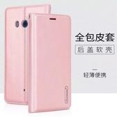 店長推薦 HTCU11/U11plus手機保護套翻蓋式插卡真皮皮套HTCUUltra手機殼