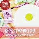 【豆嫂】日本零食 春日井水果軟糖(多口味...
