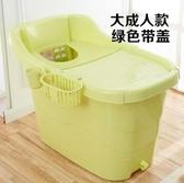大人泡澡桶家用成人洗澡桶加厚塑料兒童沐浴盆大號浴缸全身洗澡盆