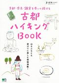 京都‧奈良‧鎌倉古都健行導覽特集