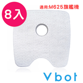 Vbot M625 掃地機器人 旗艦機 專用 二代極淨濾網(8入)