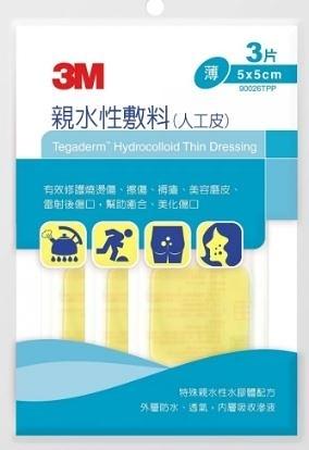 3M-親水性人工皮5*5cm(3片)【美十樂藥妝保健】