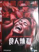 影音專賣店-P01-008-正版DVD*電影【食人煉獄】-生吞活剝血淋淋