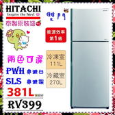 本月破盤價售完為止【日立家電】精緻381公升雙門變頻電冰箱《RV399》原裝進口品質好.1級節能省電