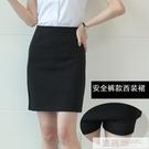 正裝裙西裝裙女裝一步裙工作裙職業短防走光裙包裙黑色半身裙大碼 母親節特惠