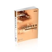 警察情境實務(8版)