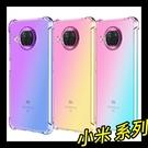 【萌萌噠】小米10T Lite / 小米10T Pro 創意簡約款 漸變色透明彩虹 全包四角加厚透明軟殼 手機殼