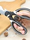 多功能廚房剪刀家用不銹鋼強力大剪刀殺魚雞骨剪食物剪蔬菜輔食剪 店慶降價