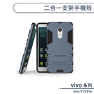 Vivo V15 Pro 二合一 手機殼 防摔防震 保護殼 可立支架 軟殼 硬殼 手機套 止滑 盔甲 保護套