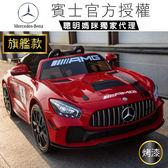 賓士 Benz GT4 旗艦版 原廠授權 雙驅兒童電動車 烤漆酒紅