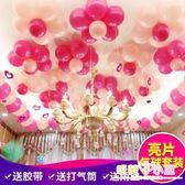 結婚氣球生日情人節裝飾婚慶婚房布置2.2克加厚氣球亮片吊墜套餐【店慶88折】