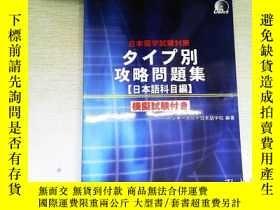 二手書博民逛書店日文書罕見日本留學Y253683 . .