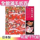【和風 8種 8枚入】空運 日本製 友禅千代紙 手工藝色紙和紙筷架150x150【小福部屋】