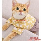 貓咪衣服貓貓防掉毛英短小貓幼貓布偶春秋夏季薄款寵物四腳裝秋季【時尚好家風】