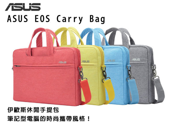✔12吋 ASUS 伊歐斯多功能休閒電腦收納包 華碩原廠 EOS SHOULDER BAG 電腦包 筆電包 收納袋 手提袋