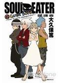 噬魂者超GUIDE BOOK(全)