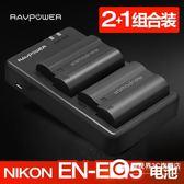 Nikon相機en-el15 D850 D810 D600 D7200 D7100 D610 D750 D7500電池