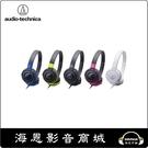 【海恩數位】日本鐵三角 S100 耳罩式耳機 平放收納 輕巧便攜 五色可選