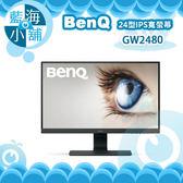 BenQ 明碁 GW2480 24型IPS寬螢幕 電腦螢幕