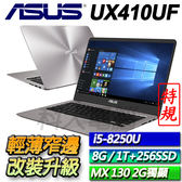 【ASUS華碩】【直升8G】【256G SSD+1TB雙碟改裝版】UX410UF-0043A8250U 石英灰 ◢14吋特規版筆電 ◣