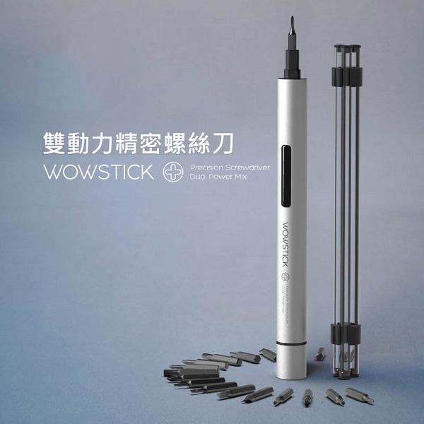 【風雅小舖】wowstick 1P+ 電動螺絲組 雙動力精密螺絲刀 電動螺絲起子 電動工具