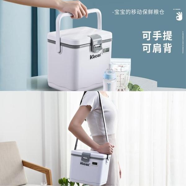 科保母乳儲奶保溫箱冷藏箱保冷保鮮便攜式手提車載家冰袋冰包冰桶 夢幻小鎮