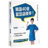 韓語40音就該這樣學!(1課本 1寫字練習冊 17堂完整影片課程 發音示範音檔)