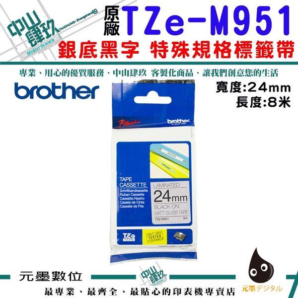 brother 原廠護貝標籤帶TZe-M951 (銀底黑字 24mm 特殊規格)