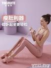 腳蹬拉力器減肥瘦肚子仰臥起坐卷腹輔助器女健身瑜伽器材家用神器 衣間