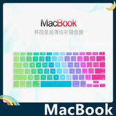 MacBook Air/Pro/Retina 彩虹鍵盤保護膜 七彩漸變色 多彩漸層款 炫彩保護貼 支援全機型