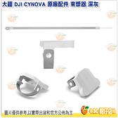 大疆 DJI CYNOVA 原廠配件 束漿器 米白 / 深灰 適用 Mavic MINI 航拍機 空拍機 公司貨