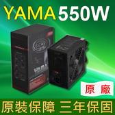 YAMA 550W 電源供應器-盒裝 / PWYA550