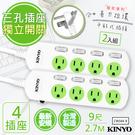 【KINYO】9呎2.7M 3P4開4插安全延長線(CW344-9)2入